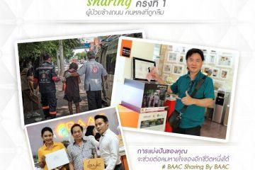 BAAC Sharing ครั้งที่ 1